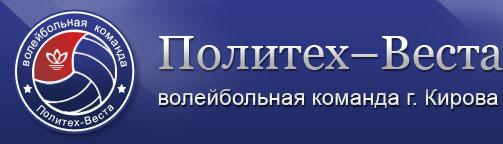 волейбольная команда «Политех–Веста»